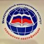 Международный Межотраслевой Институт Повышения Квалификации ЧОУ