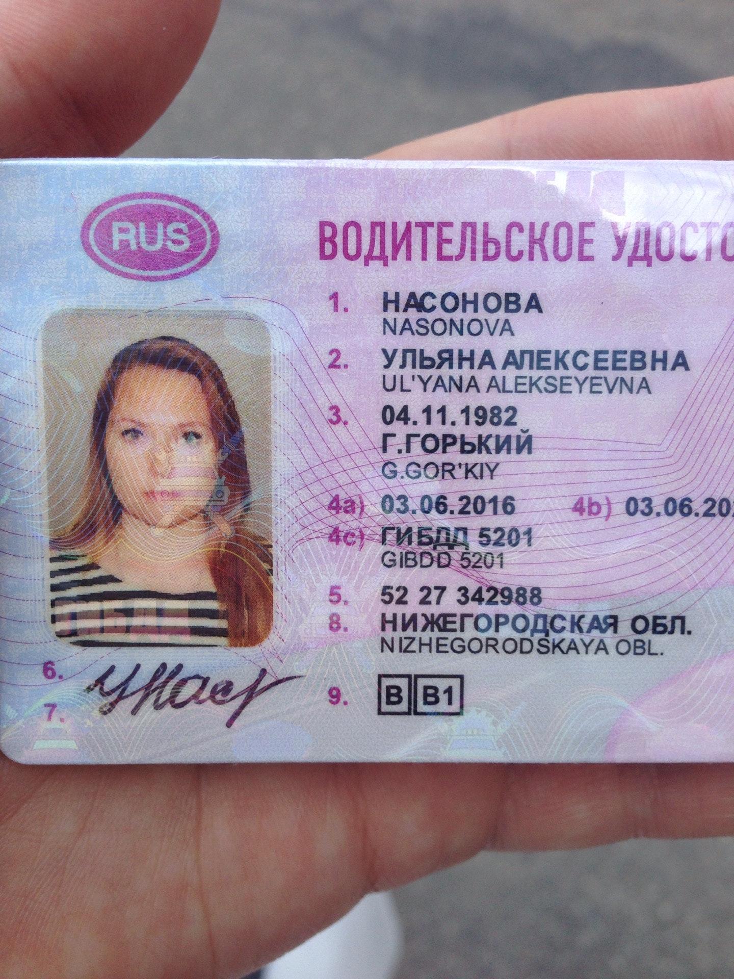 иногда всё современное водительское удостоверение фото установил