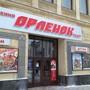Театральная студия Орленок