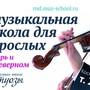 Музыкальная школа для взрослых Виртуозы