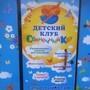 Детский клуб Солнечный Кот