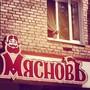 МясновЪ Пекарня