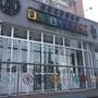 Центральная городская библиотека им. А.П. Гайдара