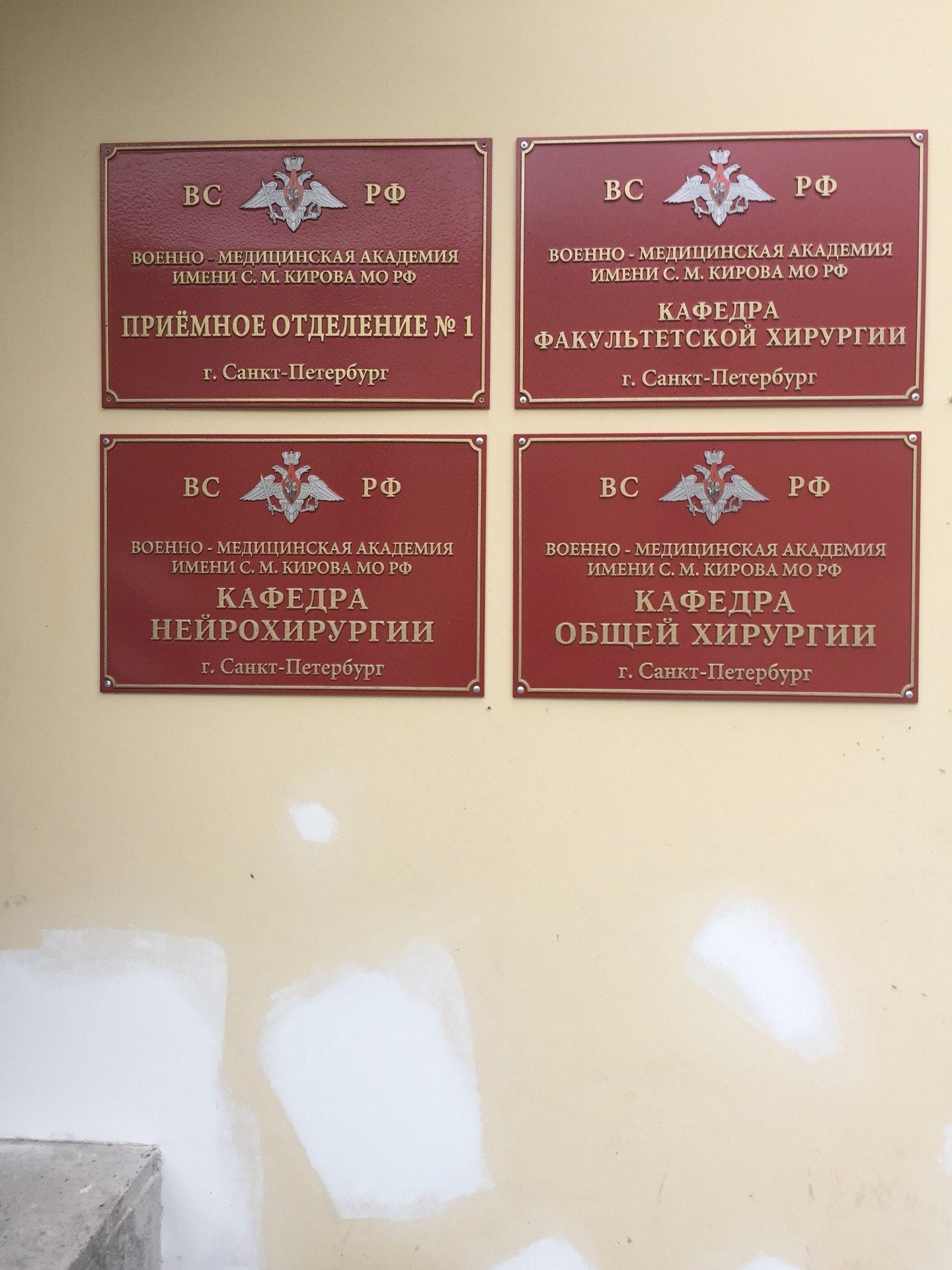 Санкт петербург военно медицинская академия лечение алкоголизма
