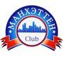Ночной клуб Манхэттен