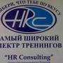 HR Consulting центр организационного развития