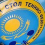 Федерация настольного тенниса Республики Казахстан