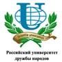 РУДН Российский университет дружбы народов