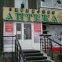 Сибирская аптека