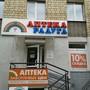 Аптека Радуга