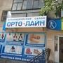 Ортопедический салон Орто-Лайн