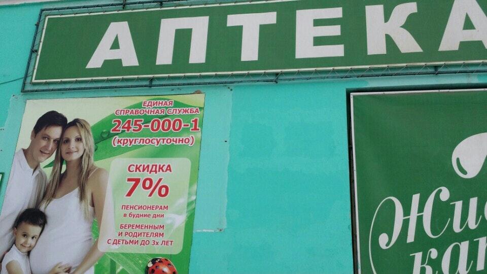 Единая справочная аптек новокузнецка телефон