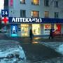 Служба заказа товаров аптечного ассортимента Аптека.ру