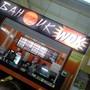 Суши-бар Банzzик