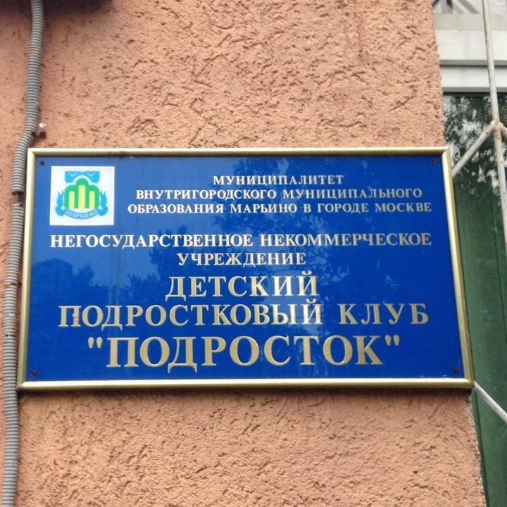 Клуб подросток в москве сеть спортивных клубов москва