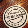 Бар-ресторан Невский