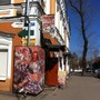 Магазин Анюта