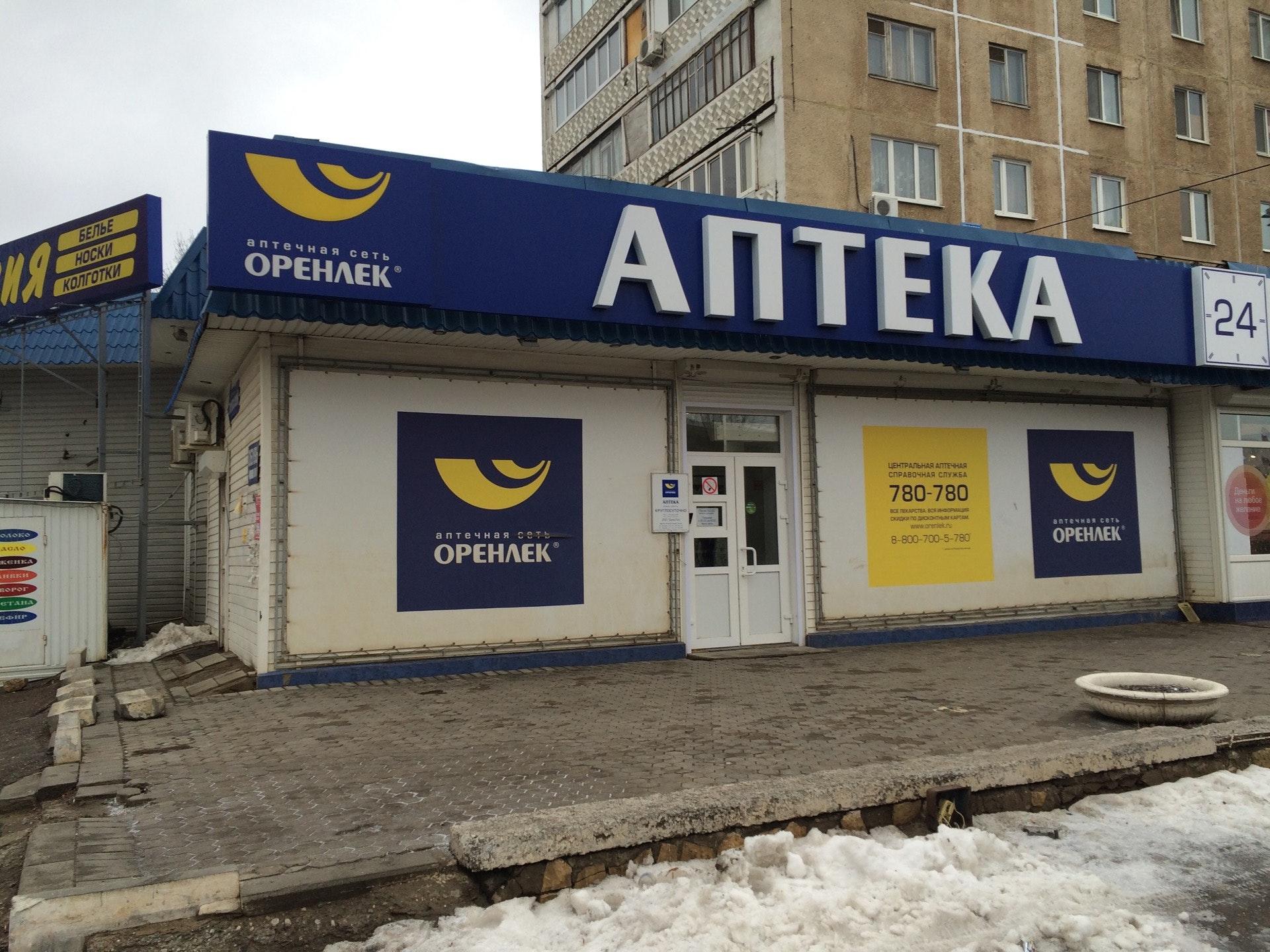 адреса и телефоны аптек в оренбурге