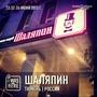 Караоке-клуб Шаляпин