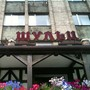 Ресторан Шульц