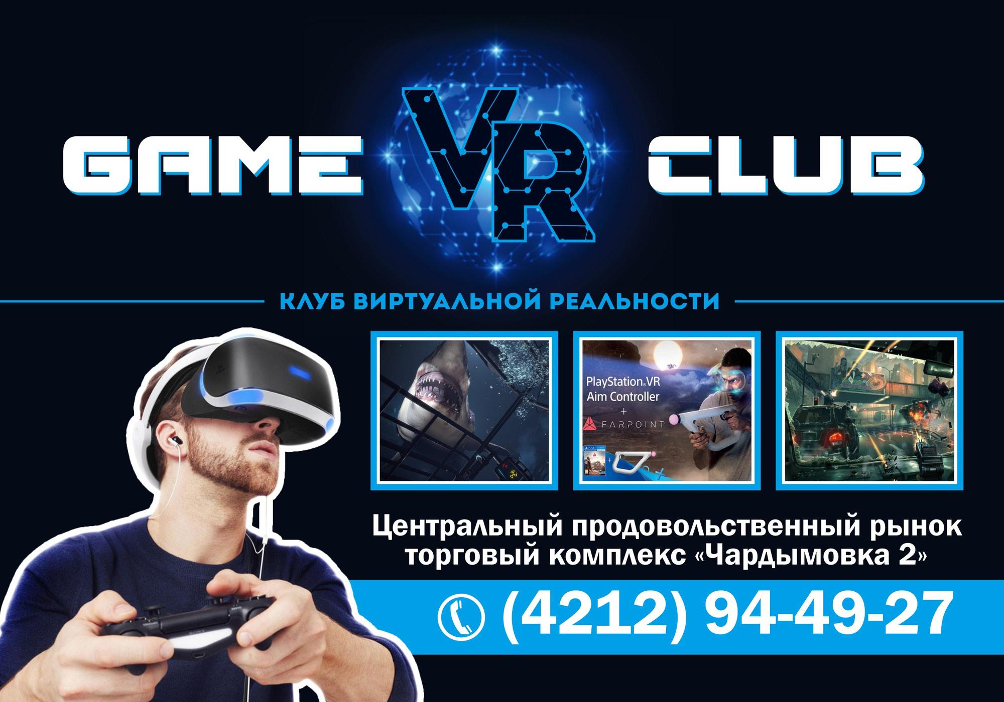 виртуальной реальностью с знакомство