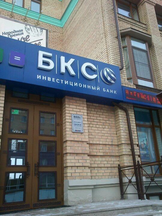 фото бкс премьер банка в новосибирске блок хаус доме