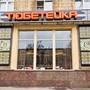 Кафе Тюбетейка
