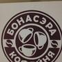 Кофейня Бонасэра