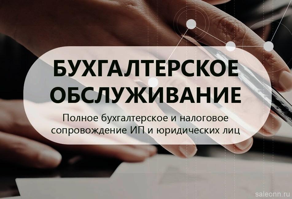 Бухгалтерские услуги в ростовской области бухгалтерский учет по услугам на предоставление персонала