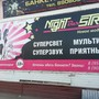 Бар Night Street