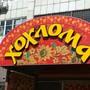 Ресторан русской кухни Хохлома