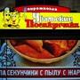 Пирожковая Уральские посикунчики
