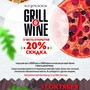 Итальянский ресторан Перчини Grill & Wine