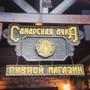 Ресторан Шансон у Вакано