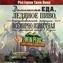 Ресторан Twin Peaks