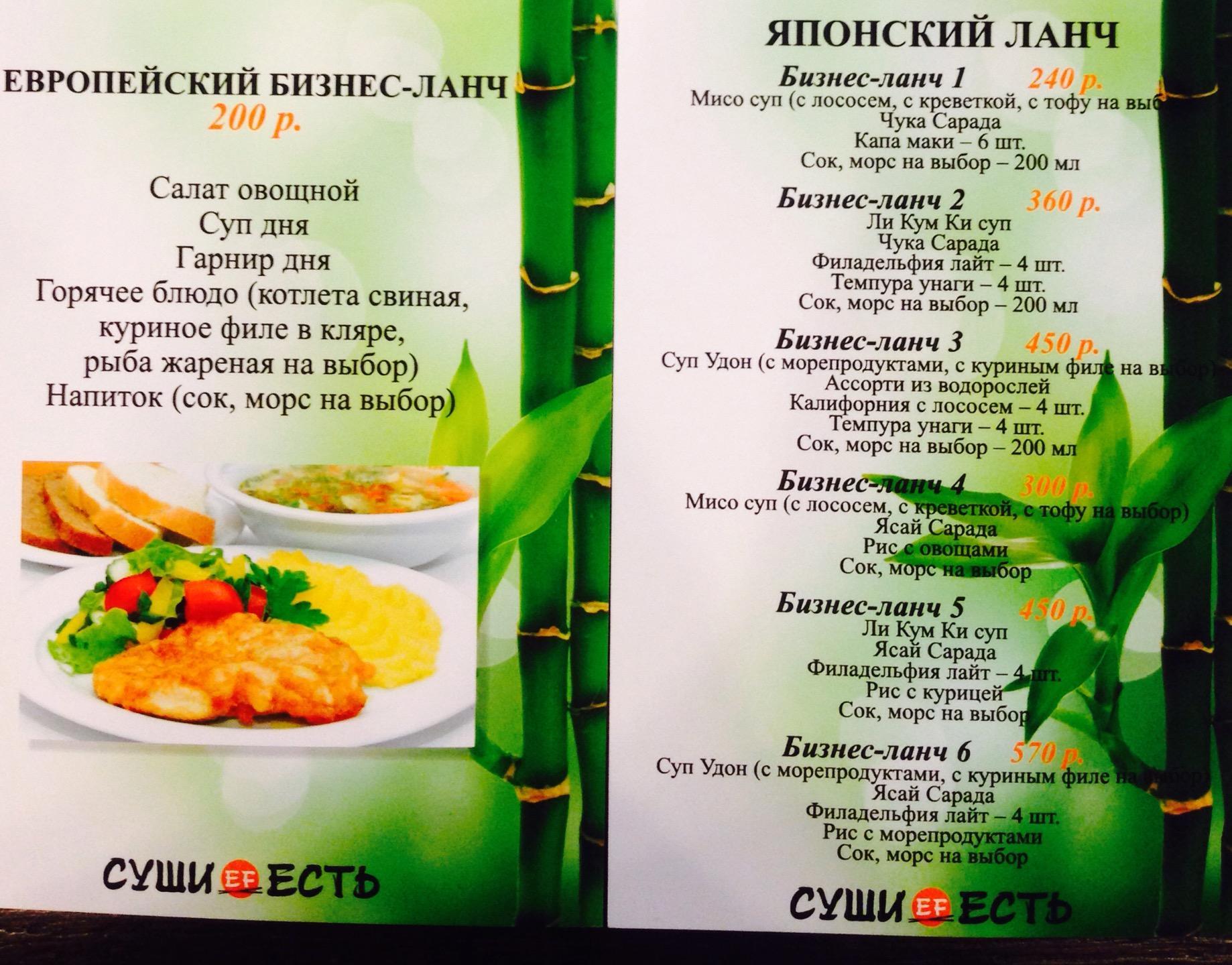 бизнес ланч ресторана меню фото многие них