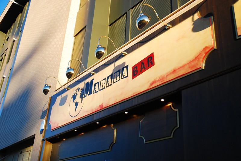 Logo de Mabara Bar