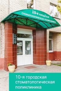 10-я городская стоматологическая поликлиника