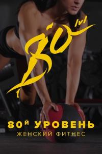 Женский фитнес-клуб «80-й уровень»
