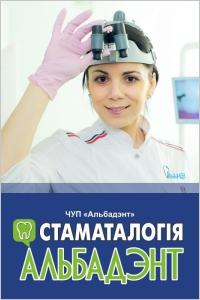 Стоматология «Альбадент»