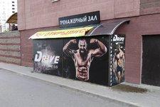 Драйв фитнес / Drive fitnes