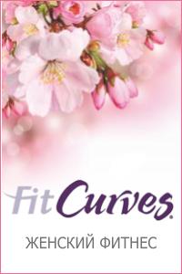 Женский фитнес-клуб «FitCurves»
