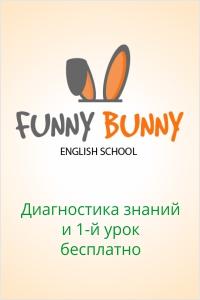 Школа английского языка «Funny Bunny»