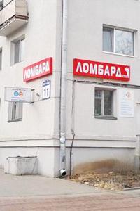 Ломбард на Шевченко