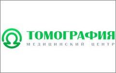 Медицинский центр ТОМОГРАФИЯ