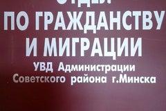 Отдел по гражданству и миграции Советского РУВД г. Минска