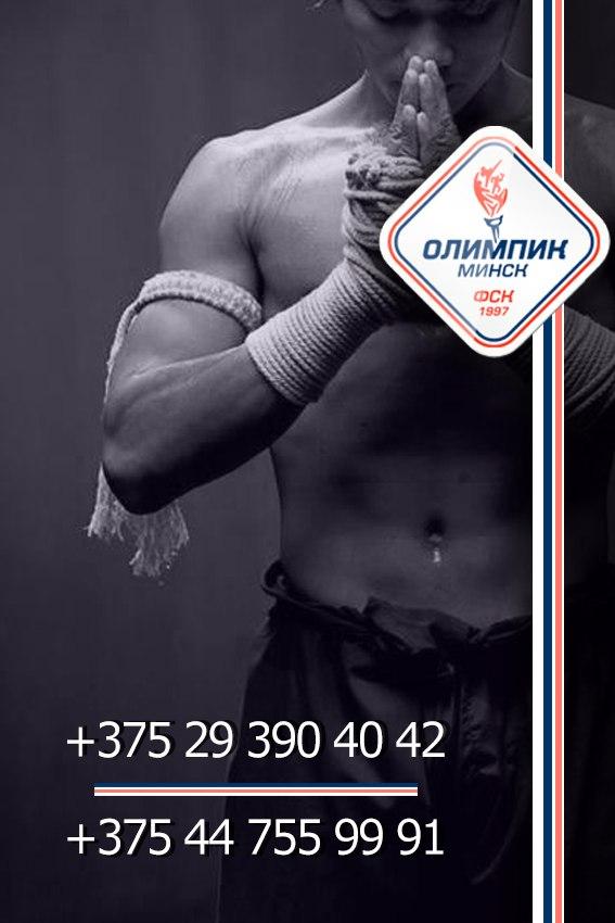 Физкультурно-спортивный клуб «Олимпик»