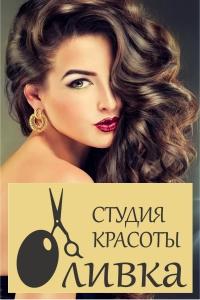 Студия красоты «Оливка»