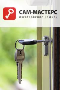 Изготовление ключей «САМ-Мастерс»