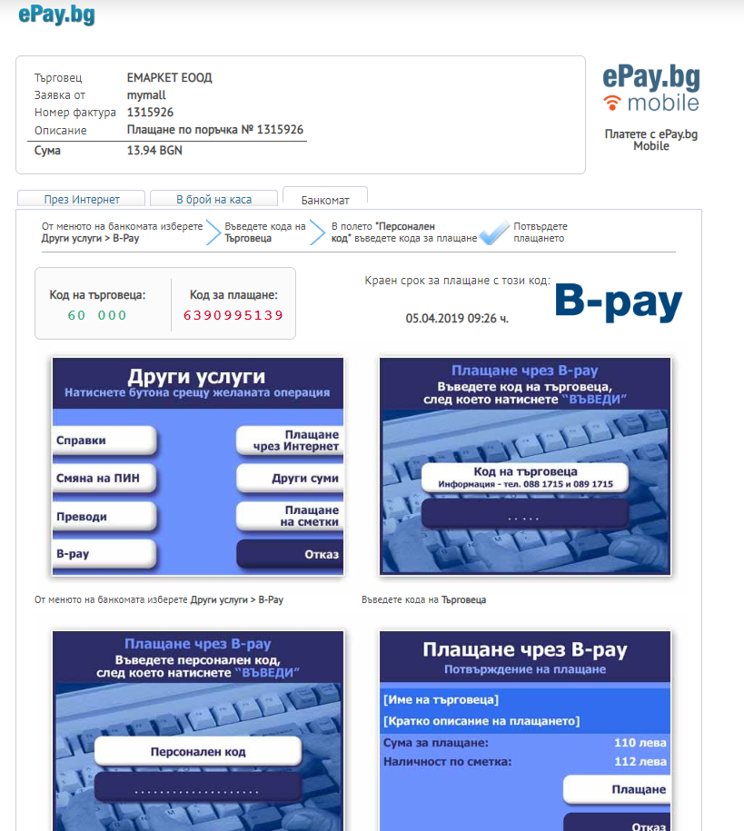 Залащане с банкомат